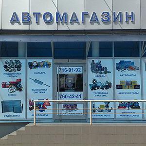 Автомагазины Чайковского