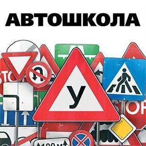 Автошколы Чайковского