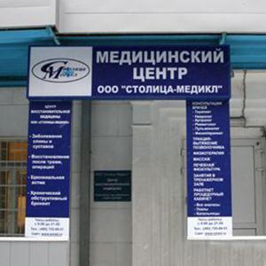 Медицинские центры Чайковского