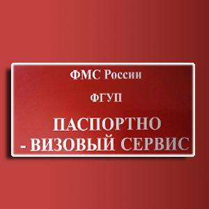 Паспортно-визовые службы Чайковского
