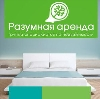 Аренда квартир и офисов в Чайковском