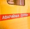 Аварийные службы в Чайковском