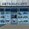 Автомагазины в Чайковском