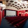 Кинотеатры в Чайковском