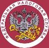 Налоговые инспекции, службы в Чайковском