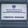 Отделения полиции в Чайковском
