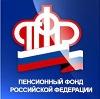 Пенсионные фонды в Чайковском