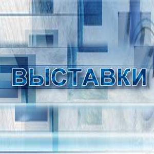 Выставки Чайковского