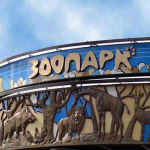 Зоопарки Чайковского